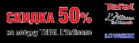 Скидка 50% на посуду TEFAL серии L'Artisane!