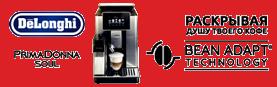 Раскрывает душу кофе: кофемашина DELONGHI PRIMADONNA SOUL