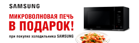Микроволновая печь SAMSUNG – в подарок!