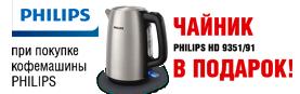 Чайник PHILIPS – в подарок!