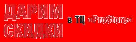 «ЭЛЕКТРОСИЛА» и «ProStore» дарят скидки!
