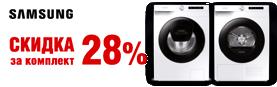 Выгодная пара SAMSUNG: покупайте комплектом и получайте скидку 28%