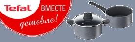 Наборы посуды TEFAL: вместе дешевле!